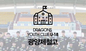 DRAGONS YOUTH CLUB U-18 광양제철고