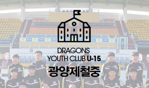DRAGONS YOUTH CLUB U-15 광양제철중