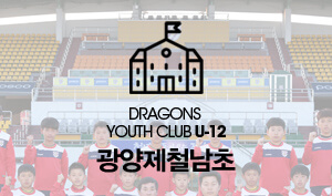 DRAGONS YOUTH CLUB U-12 광양제철남초